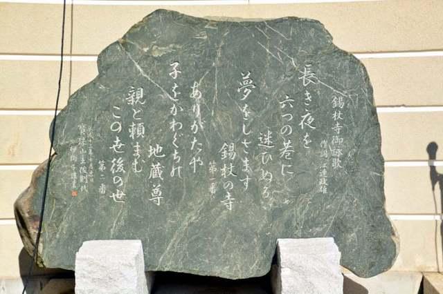 6.JPG_7500(宝珠山 錫杖寺の御詠歌 詞:江連政雄(錫杖寺第35世).jpg